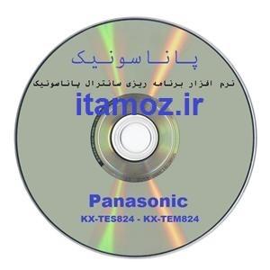 دانلود نرم افزار برنامه ریزی سانترال UPCMC Panasonic PBX