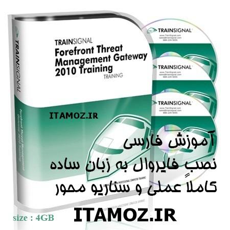 it-amoz.ir-Forefront Threat Management Gateway 2010 Training