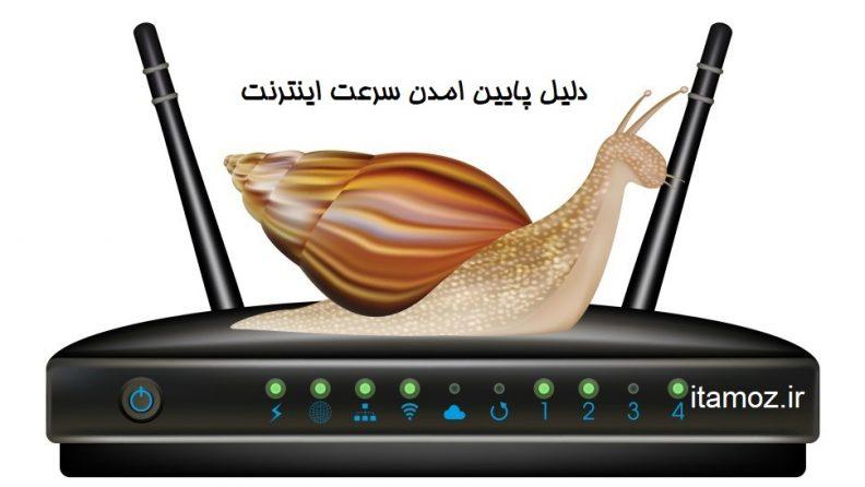 اموزش دلیل پایین امدن سرعت اینترنت