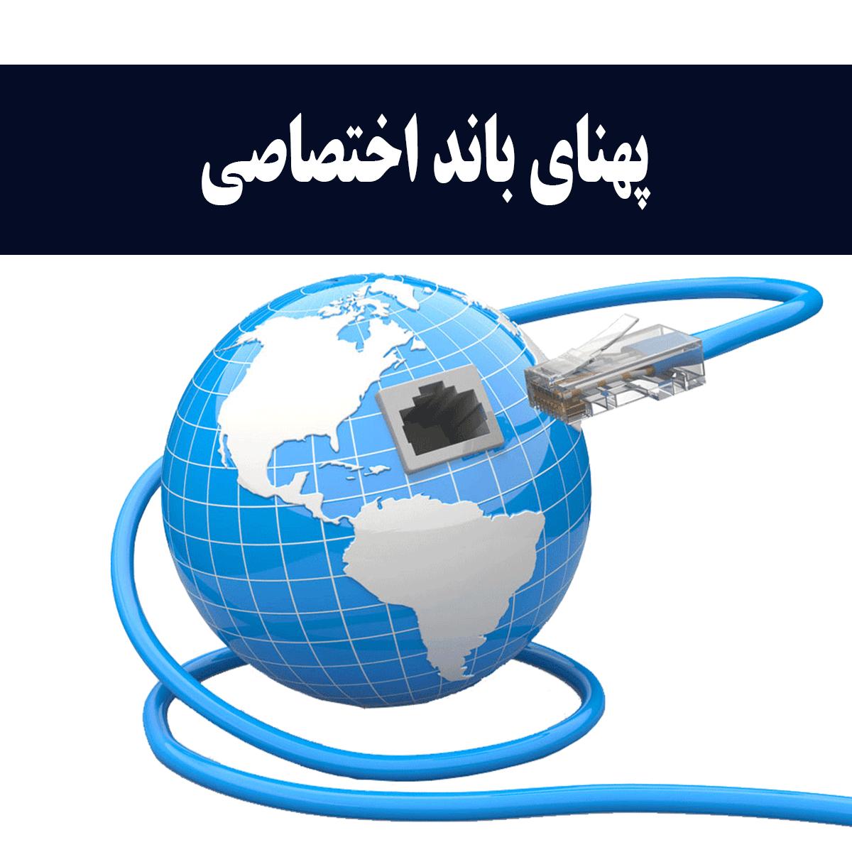 پهنای باند اختصاصی